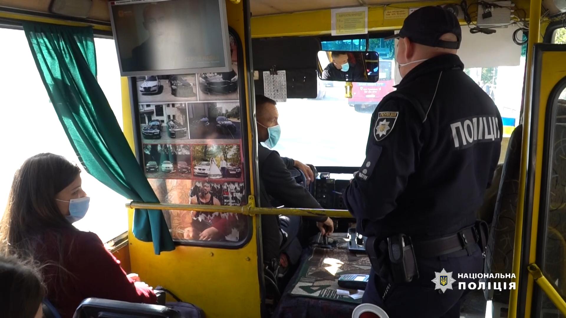 Тернопільські патрульні перевіряють, як перевізники дотримуються правил карантину