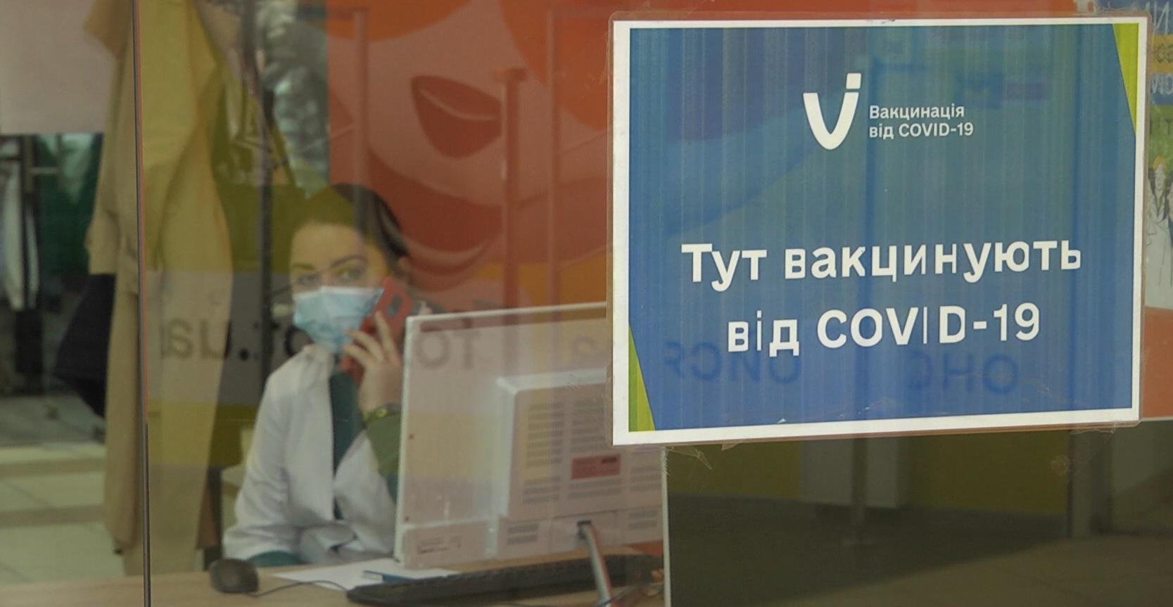 У Тернополі діє ще один пункт щеплення від COVID-19