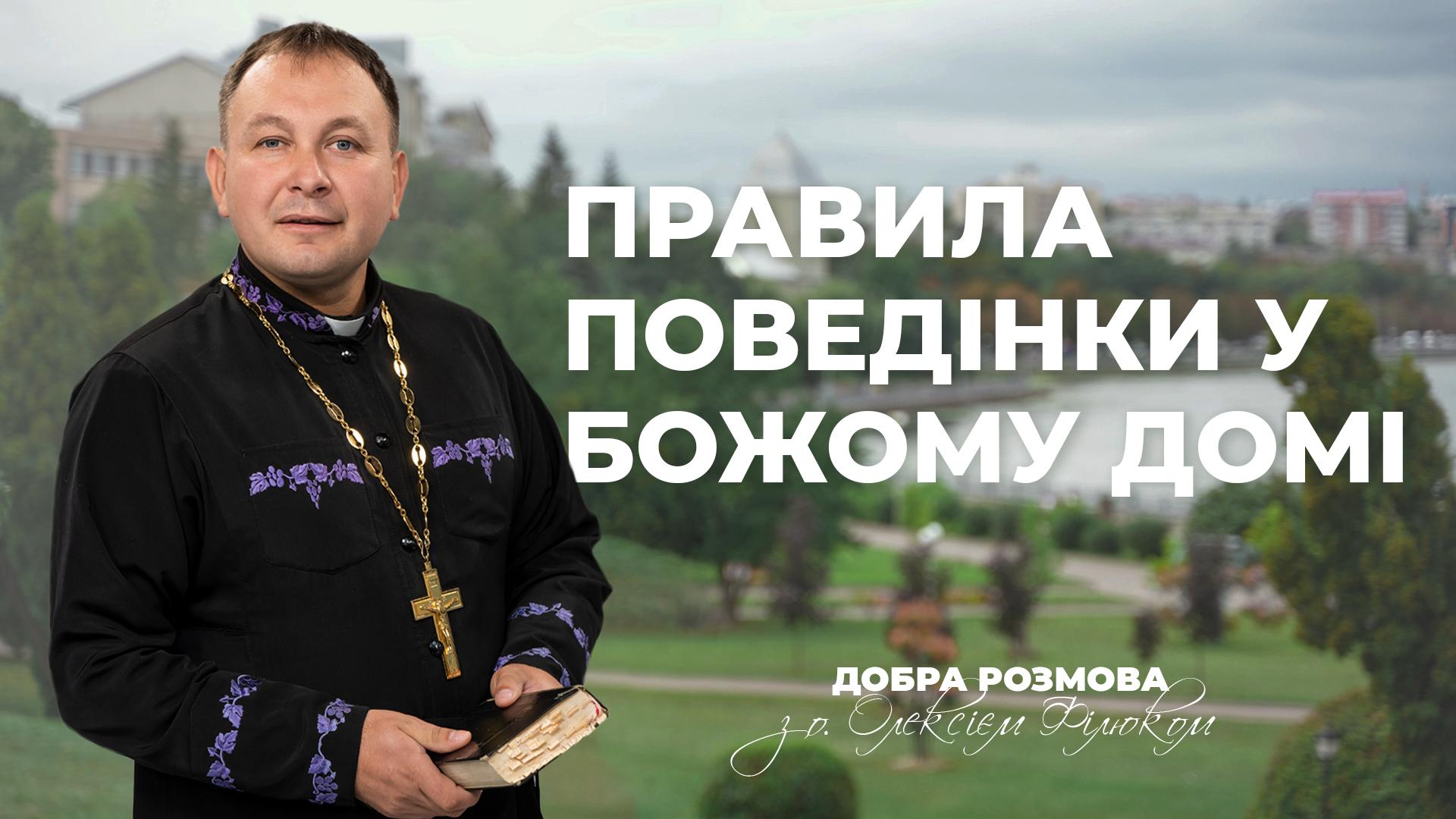 «Добра розмова» з отцем Олексієм Філюком — Правила поведінки у Божому домі, або церковні канони | #5