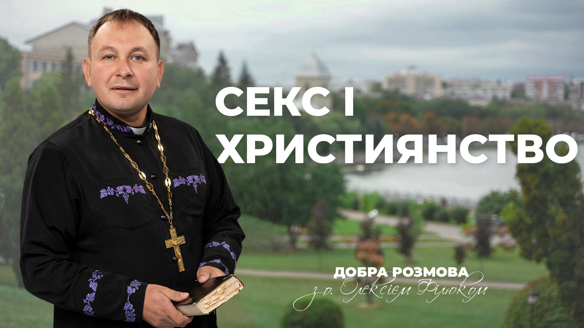 «Добра розмова» з отцем Олексієм Філюком — Секс і християнство | #7